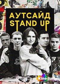 Stand Up Аутсайд 2 сезон 1-2 выпуск (2021)