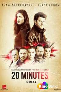 20 минут (все серии по порядку) (2013)