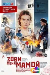 Фильм Зови меня мамой 1 сезон 1-11,12 серия смотреть онлайн