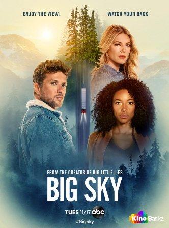 Бескрайнее небо 1 сезон 1-15 серия (2020)