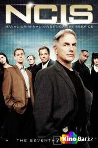 Морская полиция: Спецотдел 18 сезон 1-14 серия (2020)