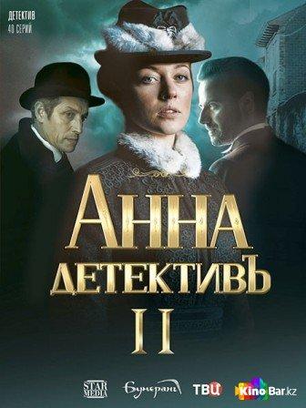 Анна-детективъ 2 сезон 1-40 серия (2020)