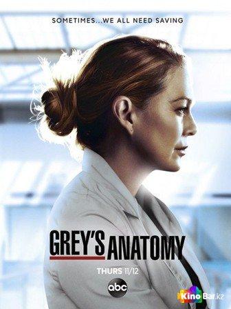 Анатомия страсти 17 сезон 1-14 серия (2020)