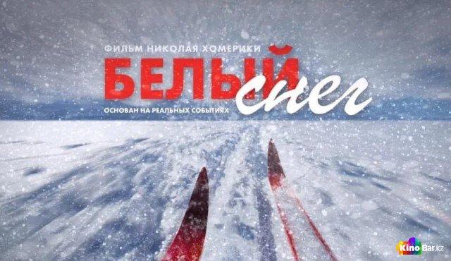 Спортивная драма «Белый снег»