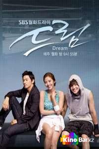 Мечта (все серии по порядку) (2009)