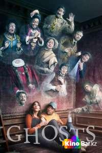 Фильм Призраки 1,2 сезон смотреть онлайн