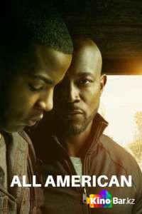 Всеамериканский 3 сезон 1-11 серия (2021)