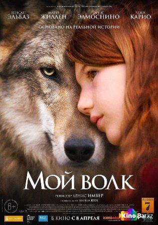 Фильм Мой волк смотреть онлайн