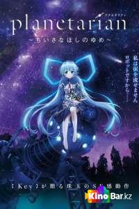 Планетарианка: Мечта одинокой звёздочки (все серии по порядку) (2016)