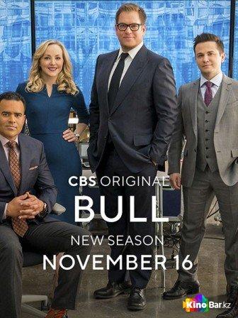 Мистер Булл 5 сезон 1-15 серия (2020)