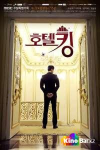 Король отелей (все серии по порядку) (2014)