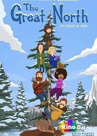 Великий север 1 сезон 1-10 серия (2021)