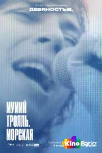 Девяностые 1 сезон 1-8,9 выпуск (2020)