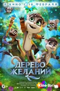 Фильм Дерево желаний смотреть онлайн