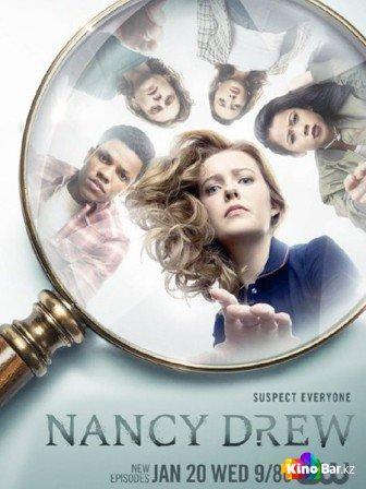Нэнси Дрю 2 сезон 1-12 серия (2021)