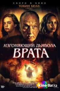 Фильм Изгоняющий дьявола. Врата смотреть онлайн