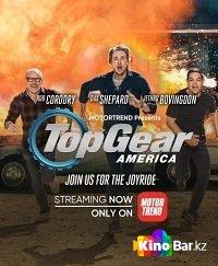 Топ Гир Америка 2 сезон 1-7 серия (2021)