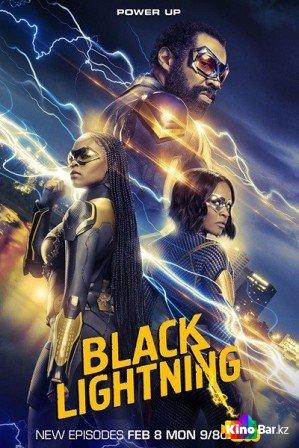 Черная молния 4 сезон 1-11 серия (2021)