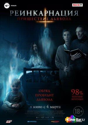 Фильм Реинкарнация: Пришествие дьявола смотреть онлайн