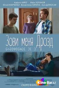 Фильм Зови меня Дрозд смотреть онлайн