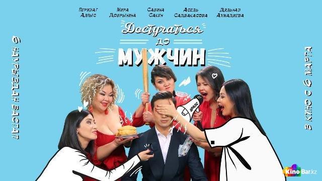 Садвакасова и Ахмадиева в женской комедии.