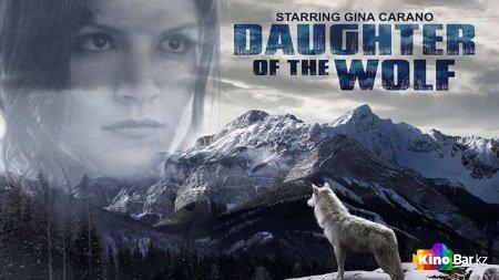 «Дочь волка» и «Часовой»