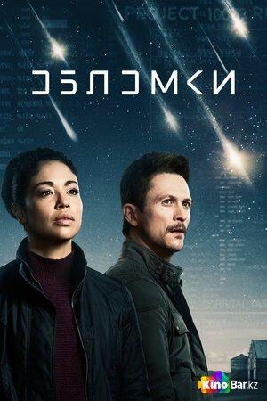 Обломки 1 сезон 1-11 серия (2021)