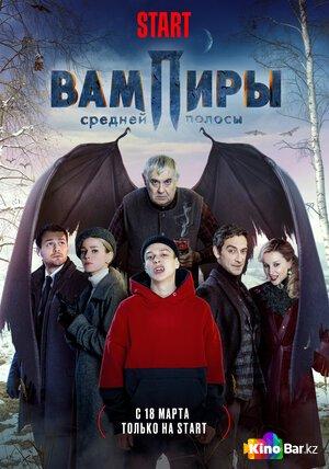 Вампиры средней полосы 1 сезон 1-6 серия (2019)