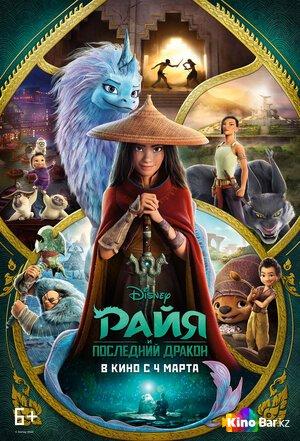 Райя и последний дракон (2021)