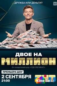 Двое на миллион 2 сезон 1-10 выпуск (2021)