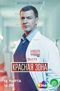 Красная зона 1 сезон 1-27,28 серия (2020)