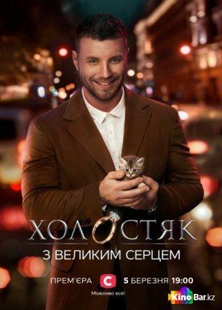 Фильм Холостяк (Украина) 11 сезон 1-9 выпуск смотреть онлайн