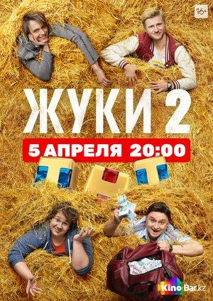 Жуки 2 сезон 1-9 серия (2021)