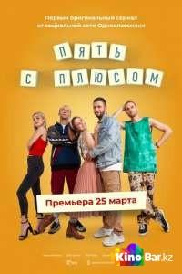 Пять с плюсом 1 сезон 1-4 серия (2021)