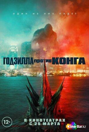 Фильм Годзилла против Конга смотреть онлайн