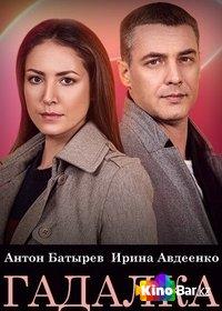 Гадалка 1-15,16 серия (2021)
