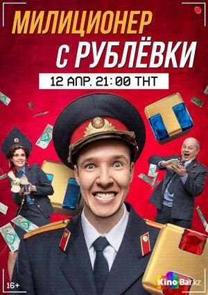 Фильм Милиционер с Рублёвки 1 сезон 1-16,17 серия смотреть онлайн