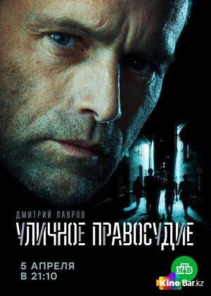 Фильм Уличное правосудие 1 сезон 1-9,10,11 серия смотреть онлайн