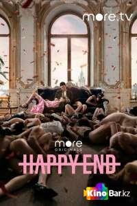 Фильм Happy End 1 сезон 1-3 серия смотреть онлайн