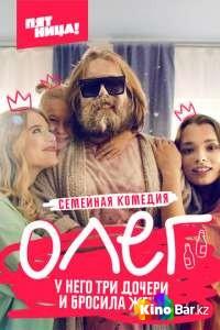 Олег 1 сезон 1-21 серия (2021)