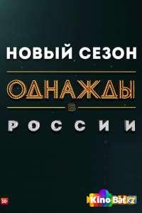 Фильм Однажды в России 12 (8) сезон 1-3 выпуск смотреть онлайн