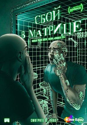 Сбой в матрице (2021)