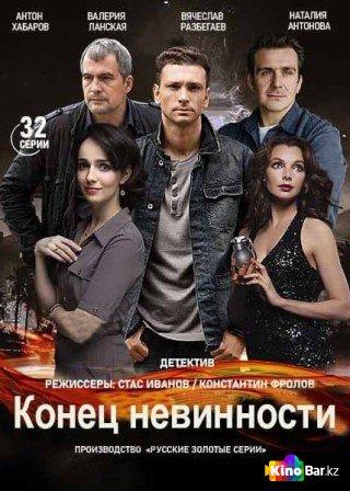 Конец невинности 1-12 серия (2021)