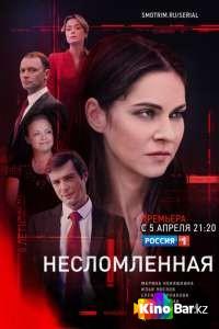 Несломленная 1 сезон 1-7,8 серия (2021)
