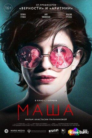 Фильм Маша смотреть онлайн