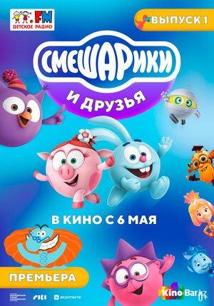Смешарики и друзья в кино. Выпуск 1 (2021)