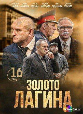 Золото Лагина 1 сезон 1-16 серия (2021)