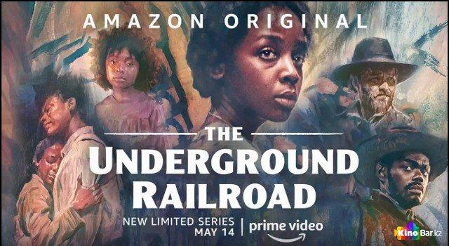 «Подземная железная дорога» трейлер