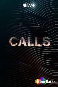 Тревожный звонок 1 сезон 1-9 серия (2021)