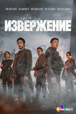 Извержение / Пеплопад (2019)